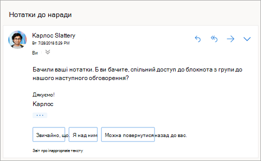 Знімок екрана: пропоновані відповіді