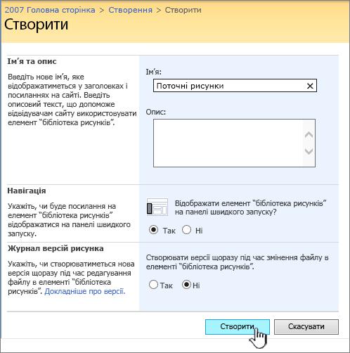 Заповнення ім'я, опис, навігація та керування версіями в бібліотеці зображень