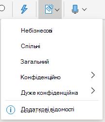 """Кнопка """"чутливість"""" та спадне меню в Office в Інтернеті"""