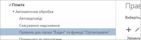 """Знімок екрана: """"Правила для папки """"Вхідні"""" та функції очищення в меню """"Параметри"""""""