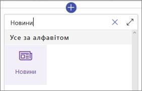"""Веб-частина """"Новини"""" на панелі інструментів веб-частини"""