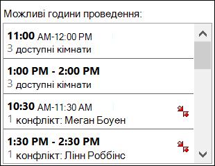 За допомогою засобу вибору Пропонований час, коли учасники доступні.