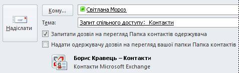 Запит на дозвіл використовувати контакти Exchange іншого користувача