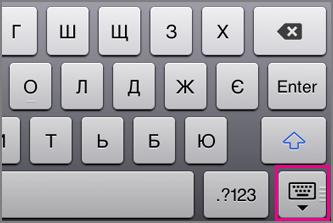 Приховування клавіатури
