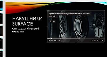 Слайд із онлайновим відео