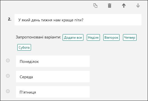 Вибір запропонованих варіантів відповіді на запитання