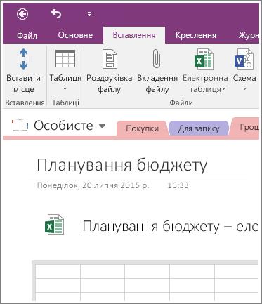 Знімок екрана: нова електронна таблиця в програмі OneNote2016