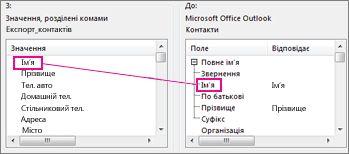 Зіставлення стовпців із файлу Excel із полями контактів програми Outlook