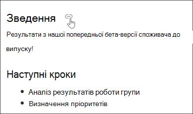 Приклад посилання на сторінку прив'язки сторінки