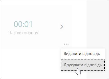 """Параметр """"Друк відповідей"""" у Microsoft Forms"""