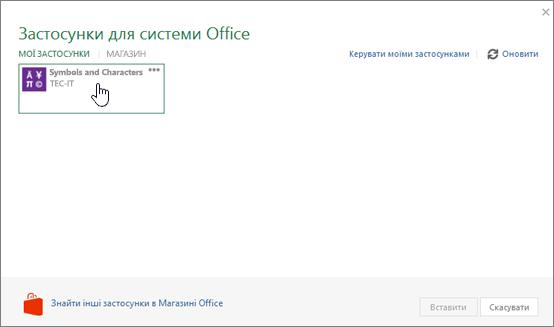 """Знімок екрана: вкладка """"мої програми"""" на сторінці """"програми для Office""""."""