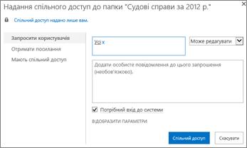 """Надання спільного доступу до документа для всіх користувачів за допомогою діалогового вікна """"Спільний доступ"""""""