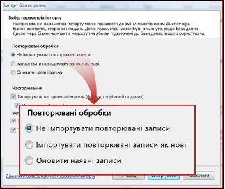 Знімок екрана: призначення програм за промовчанням