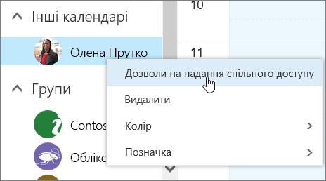 "Знімок екрана: контекстне меню ""Інші календарі"""