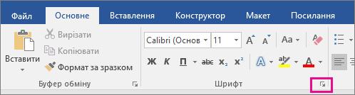 """Стрілка, яка відкриває діалогове вікно """"Шрифт"""", на вкладці """"Основне"""""""