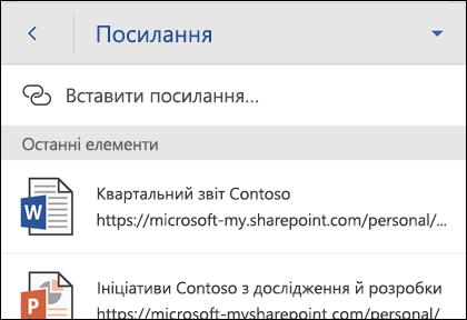 Вставте гіперпосилання на нещодавно використаний файл Office.