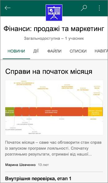 Знімок екрана, на вкладці новин на сайті групи