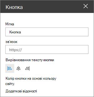 Область властивостей веб-частини кнопки