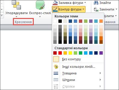 """Меню """"Контур фігури"""" для текстового поля в програмі PowerPoint2010"""