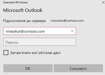 Введення пароля