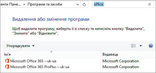 Дві інстальовані копії Office на панелі керування