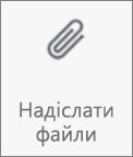 "Кнопка ""Надіслати файли"" у OneDrive для Android"