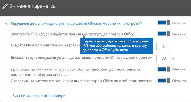 """Переконайтеся, що параметр """"Запитувати PIN-код або відбиток пальця для доступу до програм Office"""" увімкнуто."""