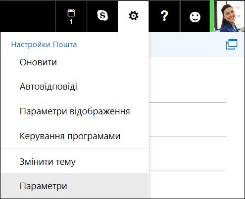 """Пункт """"Параметри"""" в меню """"Настройки"""" інтернет-версії Outlook"""