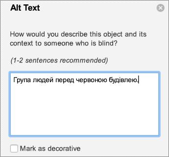 Область ' ' текст заміщення для зображень у програмі PowerPoint для Mac у службі Office 365.