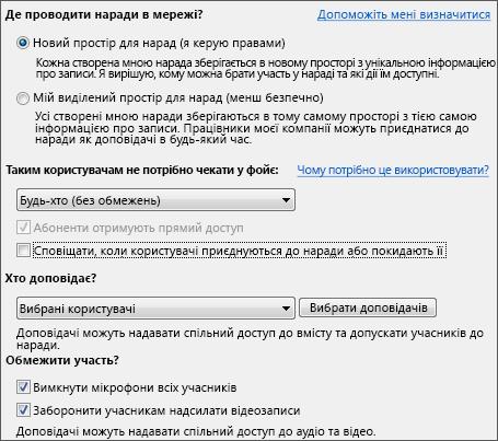 Знімок екрана: параметри наради, вибрані для великої аудиторії