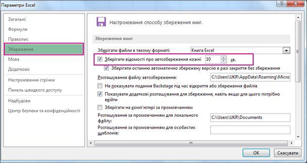 Параметр «Збереження» у вікні «Параметри Excel»