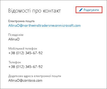 Оновлення відомостей про адміністратора в контактних даних
