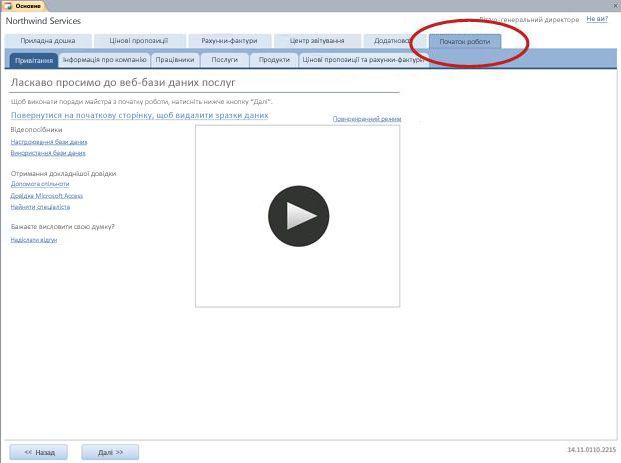 Вкладка ''Початок роботи'' шаблону веб-бази даних послуг