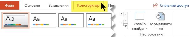 """Вкладка """"Конструктор"""" на стрічці панелі інструментів. Кнопка меню """"Розмір слайда"""" з елементом керування орієнтацією слайдів праворуч."""
