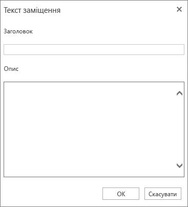 """Знімок екрана із зображенням діалогового вікна """"Текст заміщення"""" з полями """"Заголовок"""" і """"Опис""""."""
