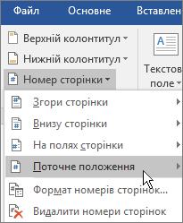 """У групі """"Колонтитули"""" натисніть кнопку """"Номер сторінки"""" та виберіть """"Поточне положення""""."""