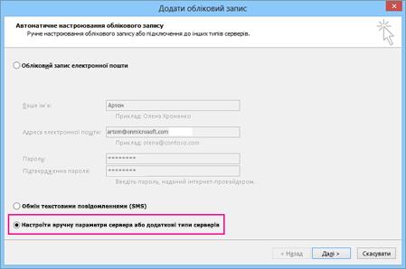 """Установіть перемикач """"Настроїти вручну параметри сервера або додаткові типи серверів""""."""