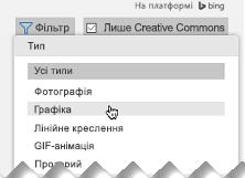 Відкрийте фільтр і в групі Тип натисніть кнопку Графіка