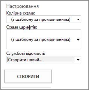 Параметри шаблону листівок для шаблонів із сайту Office.com.