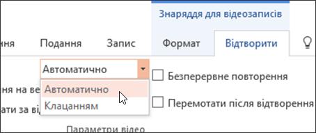 Вибір початку параметра на вкладці Знаряддя для відтворення звуку