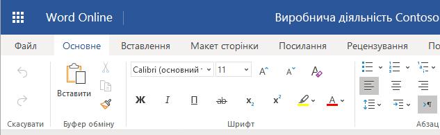 Стрічка у веб-програмі Word Online