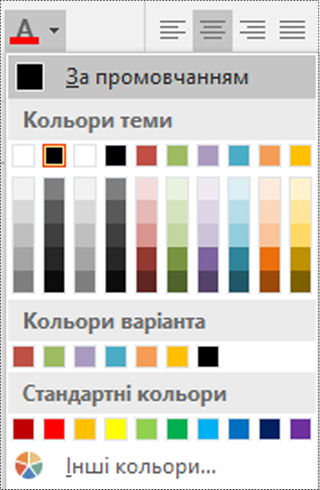 Меню кольорів шрифту у Visio
