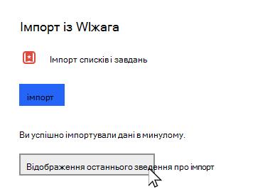 """Настроювання параметрів для відображення останнього зведення """"Імпорт"""""""