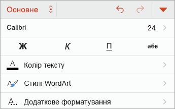 """Вкладка """"Основне"""", параметри стилю шрифту"""