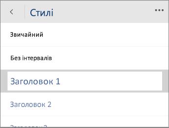 """Знімок екрана: меню """"Стилі"""" в програмі Word Mobile із виділеним стилем """"Заголовок1"""""""