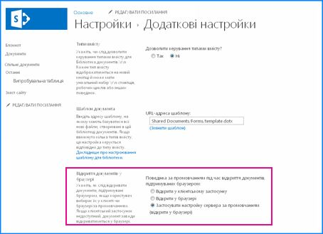 Знімок екрана додаткової сторінки параметрів для бібліотеки документів у службі SharePoint