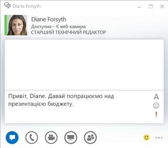 Знімок екрана, на якому зображено вікно розмови служби обміну миттєвими повідомленнями