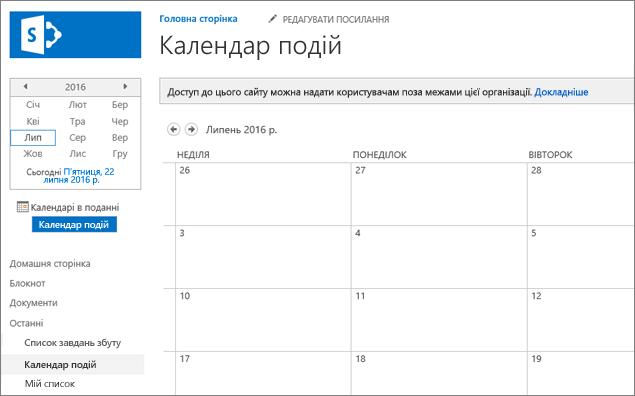 Зразок програми-календаря на базі списку.