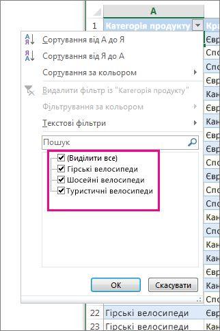 Фільтрування за допомогою вибору елементів у списку