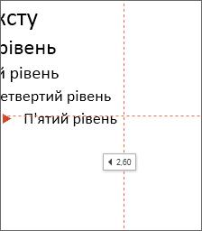 Позначка з відображенням відстані до центру слайда